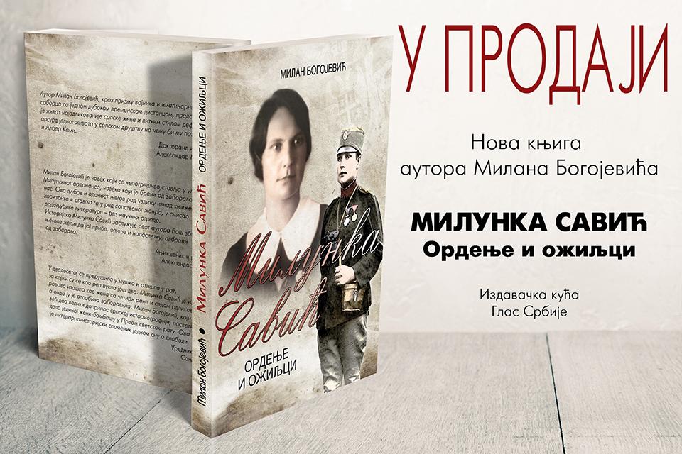 Милунка Савић – ордење и ожиљци